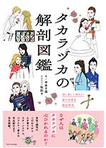 タカラヅカの解剖図鑑本差し替え2