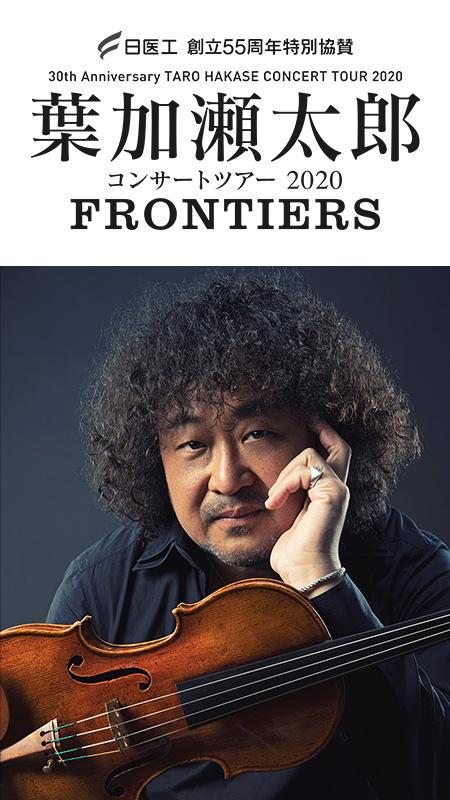 キョードー東京_葉加瀬太郎 コンサートツアー2020『FRONTIERS』アー写 2020 葉加瀬