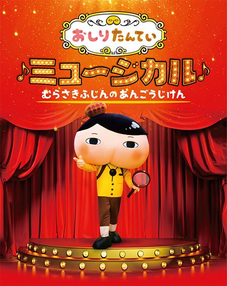 キョードー東京_logo-visualおしりたんてい450
