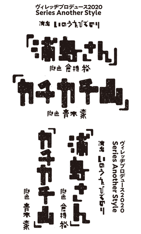 サンライズ_浦島さん_カチカチ山ロゴ_450