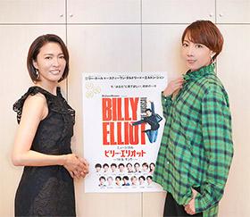 ミュージカル『ビリー・エリオット』柚希礼音さん、安蘭けいさん《インタビュー》