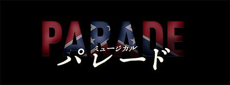 キョードー東海_【パレード】ロゴ_450