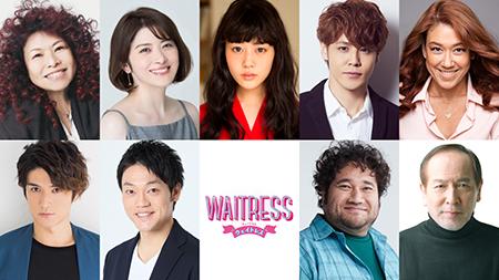 日生劇場_WAITRESS組写真_450