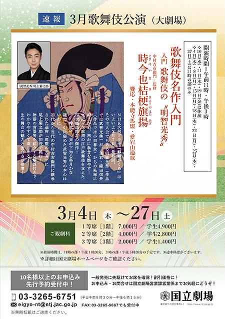 国立劇場_令和3年3月歌舞伎公演_チラシ_450