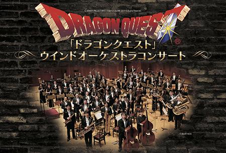 キョードー東京_「ドラゴンクエスト」ウインドオーケストラコンサート_450