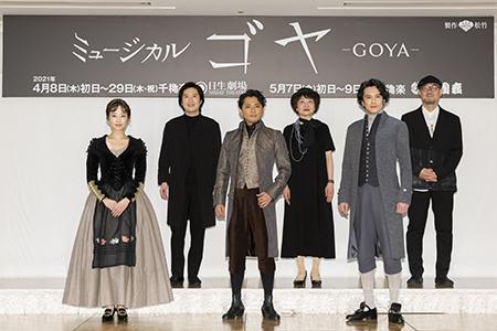 ■ミュージカル 『ゴヤ-GOYA-』制作発表記者会見レポート