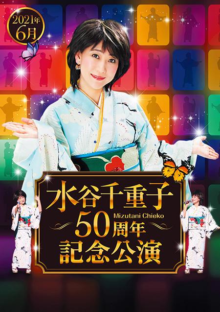 明治座_「水谷千重子特別公演」_450