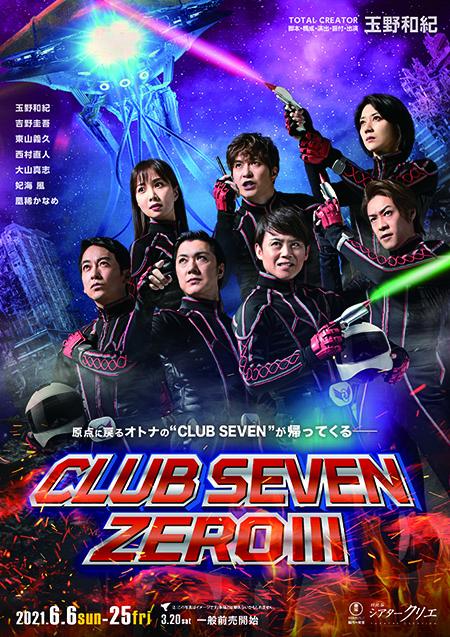 東宝_CLUBSEVEN-III_新_450