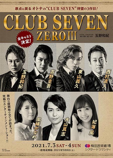 梅田芸術劇場_CLUBSEVEN ZERO III_450