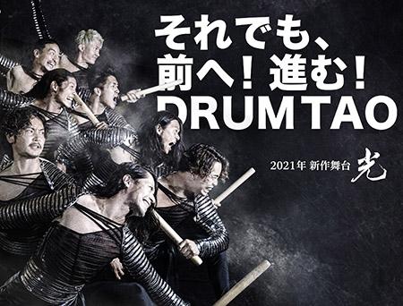サンライズ_DRUM TAO 2021「光」_450