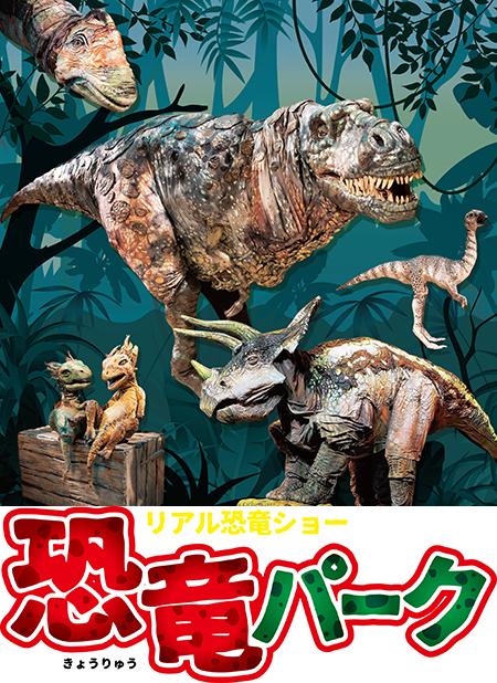 サンライズ_恐竜パーク_450