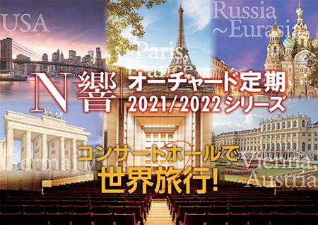 東急文化村_N響オーチャード定期_21-22season_450