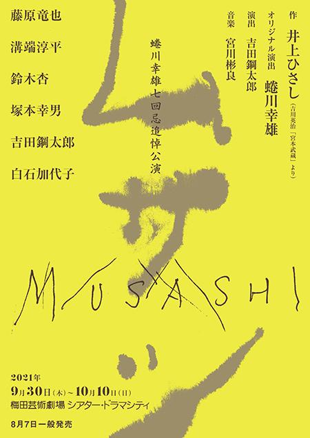 梅田芸術劇場_ムサシ_450