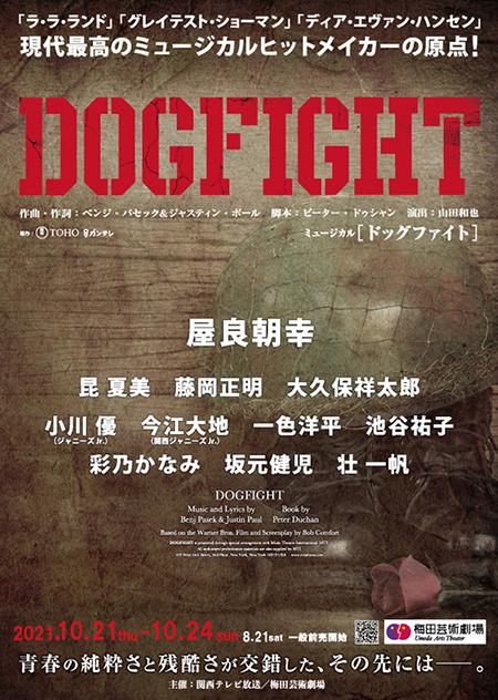 梅田芸術劇場_DOGFIGHT_450