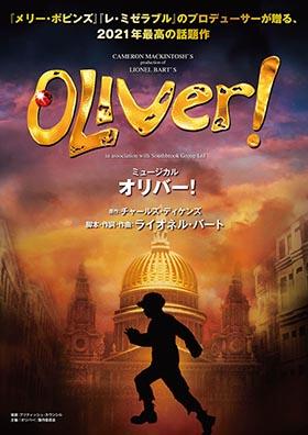 ■ミュージカル『オリバー!』武田真治さん、ソニンさん《インタビュー》