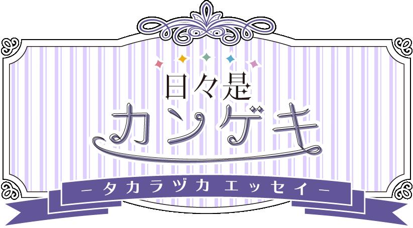 takarazuka_column_header2