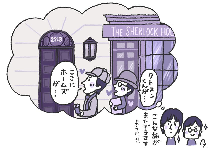 ロンドンには「シャーロック・ホームズ博物館」があるらしい