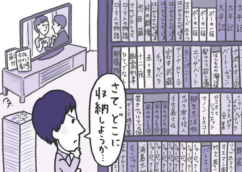 まさに「本棚は人を表す」